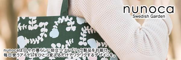ヌノカ(nunoca)トートバッグ【おしゃれ】