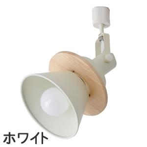 ル・チェルカ(LuCerca)ダクトレールスポットライト セロン(CERON)【おしゃれ/LED照明】ホワイト画像