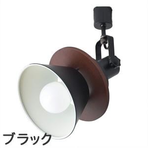 ル・チェルカ(LuCerca)ダクトレールスポットライト セロン(CERON)【おしゃれ/LED照明】ブラウン画像