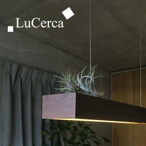 ル・チェルカ(LuCerca)ペンダントライト プレーサー(Placer)【おしゃれ/LED照明】Mサイズ ブラウンの使用画像