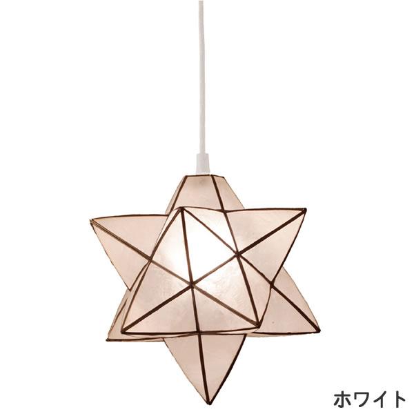 ル・チェルカ(LuCerca)1灯ペンダントライト ロハス スター(Roxas Star)【おしゃれ】ホワイトの全体画像