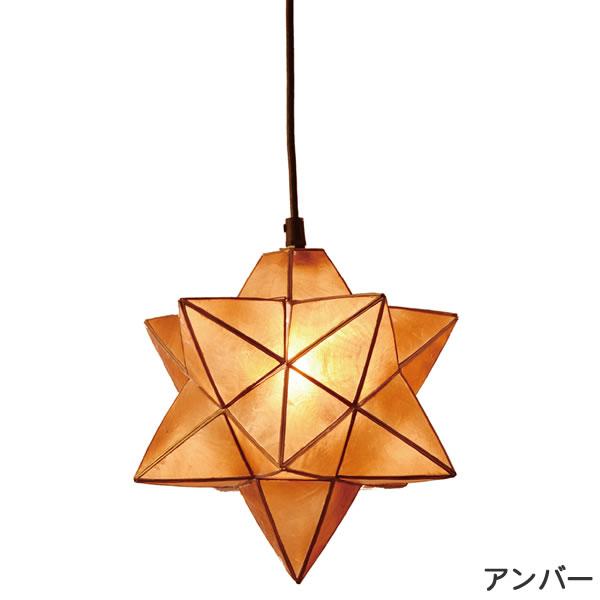 ル・チェルカ(LuCerca)1灯ペンダントライト ロハス スター(Roxas Star)【おしゃれ】アンバーの全体画像
