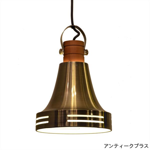 ル・チェルカ(LuCerca)1灯ペンダントライト ウッドベル(Wood Bell)【おしゃれ】アンティークブラスの全体画像