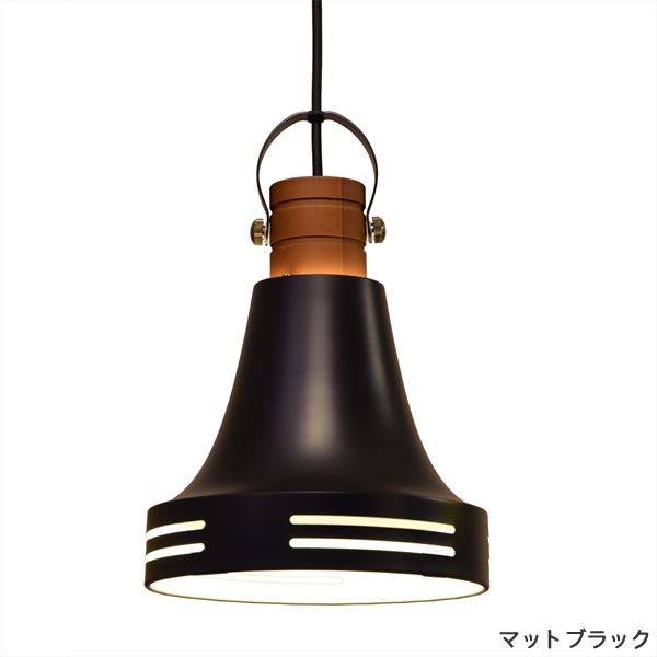 ル・チェルカ(LuCerca)1灯ペンダントライト ウッドベル(Wood Bell)【おしゃれ】マットブラックの全体画像