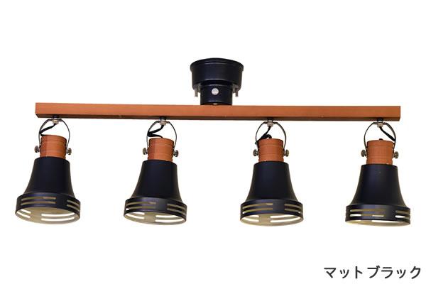 ル・チェルカ(LuCerca)シーリングライト ウッドベル(Wood Bell)【おしゃれ/スポットライト】マットブラックの全体画像