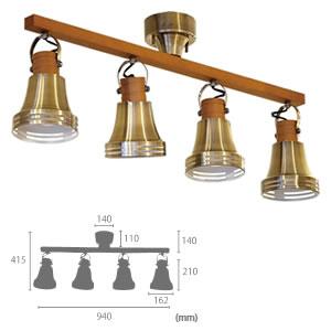 ル・チェルカ(LuCerca)シーリングライト ウッドベル(Wood Bell)【おしゃれ/スポットライト】の詳細サイズ画像
