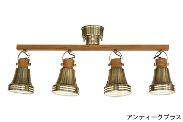 ル・チェルカ(LuCerca)シーリングライト ウッドベル(Wood Bell)【おしゃれ/スポットライト】アンティークブラスの全体画像