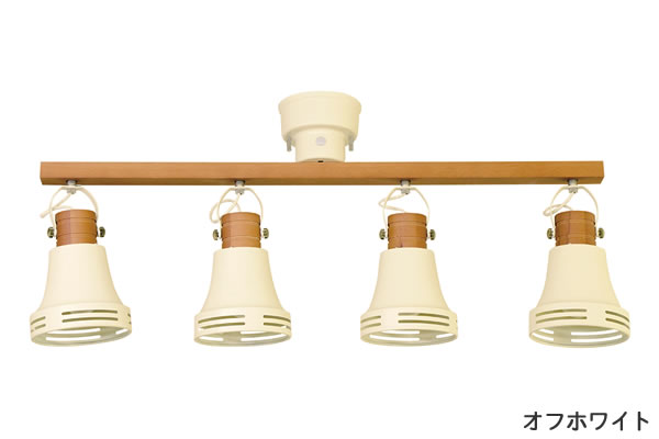 ル・チェルカ(LuCerca)シーリングライト ウッドベル(Wood Bell)【おしゃれ/スポットライト】オフホワイトの全体画像