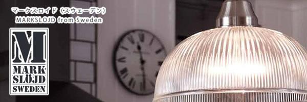 マークスロイド(MARKSLOJD)1灯ペンダントライト アスネン(ASNEN)【北欧/おしゃれ】