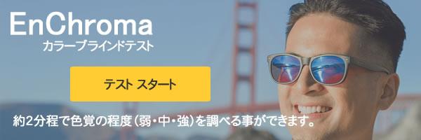 色覚補正メガネ エンクロマ(EnChroma)のカラーブラインドテストページへ