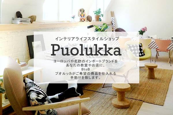 Puolukka(プオルッカ)の卸販売説明画像。