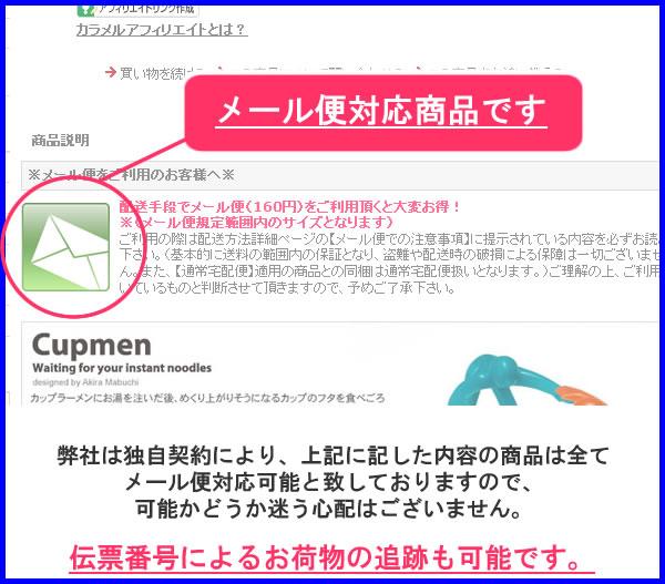 メール便(ネコポス)対応商品ケース2