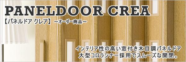 木製風窓付きパネルドア クレア ナチュラル色(オーダー)【間仕切り/アコーディオン】
