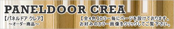 木製風窓付きパネルドア クレア 各色(オーダー)【間仕切り/アコーディオン】へ