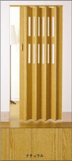 木製風窓付きパネルドア クレア ナチュラル色(オーダー)【間仕切り/アコーディオン】へ