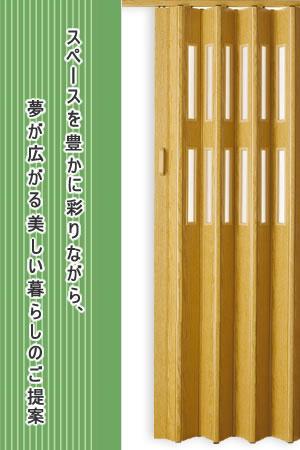 木製風窓付きパネルドア クレア ナチュラル色(オーダー)【間仕切り/アコーディオン】の展示画像