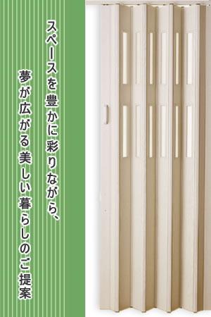 木製風窓付きパネルドア クレア ホワイトウッド色(オーダー)【間仕切り/アコーディオン】の展示画像