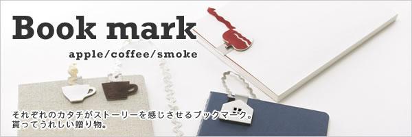 アッシュコンセプト ブックマーク【文具/おしゃれ】
