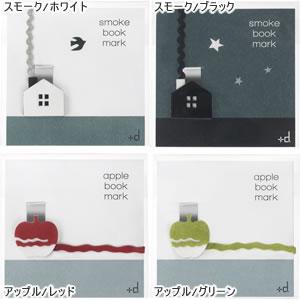 アッシュコンセプト ブックマーク【文具/おしゃれ】のタイプとカラーバリエーション画像1