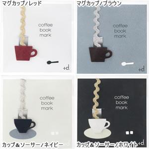 アッシュコンセプト ブックマーク【文具/おしゃれ】のタイプとカラーバリエーション画像2
