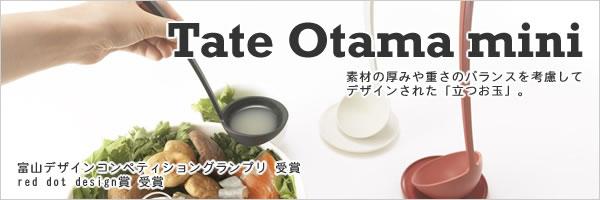 アッシュコンセプト タテオタマ(お玉)【おしゃれ/人気】