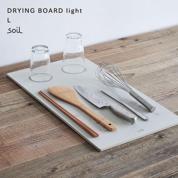 soil(ソイル)ドライングボード ライト L【キッチン雑貨】の使用画像