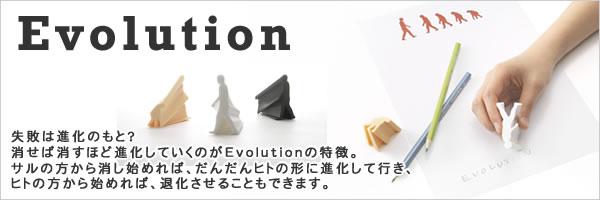 アッシュコンセプト エボリューション(Evolution)D-610 各色【文具/消しゴム】