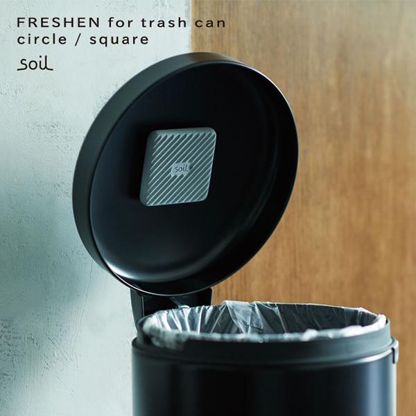 soil(ソイル)フレッシェン フォー トラッシュカン【キッチン雑貨】スクェアの使用画像