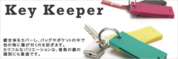 アッシュコンセプト キーキーパー(Key Keeper)D-620 各色【キーケース/鍵】