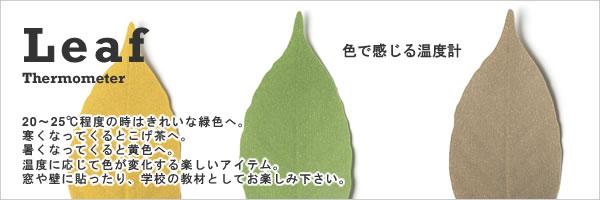 アッシュコンセプト リーフ(leaf)D-710 各種【インテリア雑貨】