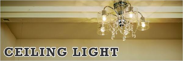 シーリングライト フェリーノ4 4.5畳〜6畳【おしゃれ/インテリア照明】
