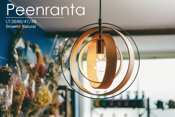 ペンダントライト ペーンランタ(Peenranta)【おしゃれ/インテリア照明】のリビング使用画像