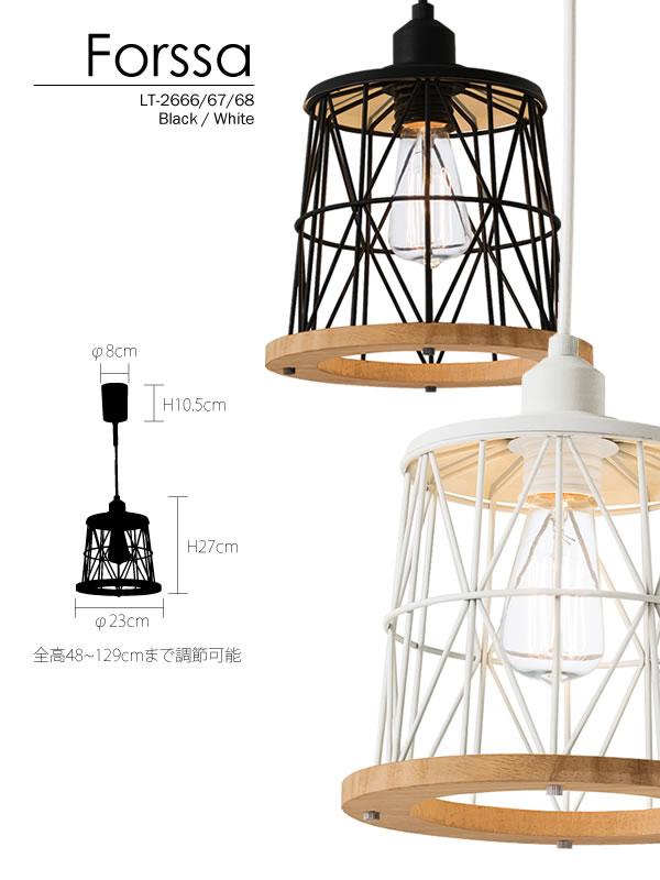 ペンダントライト フォルッサ(Forssa)【おしゃれ/インテリア照明】の詳細説明画像