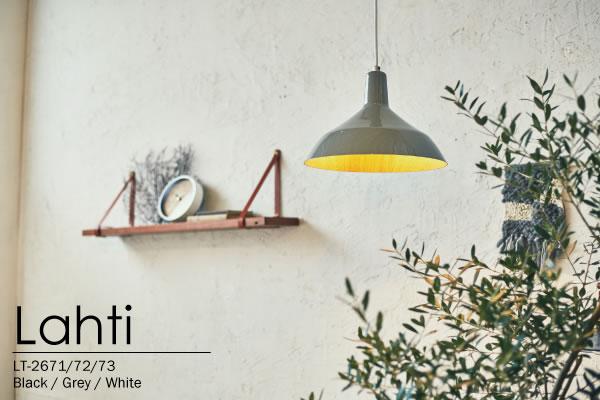 ペンダントライト ラフティ(Lahti)【おしゃれ/インテリア照明】のリビング使用画像