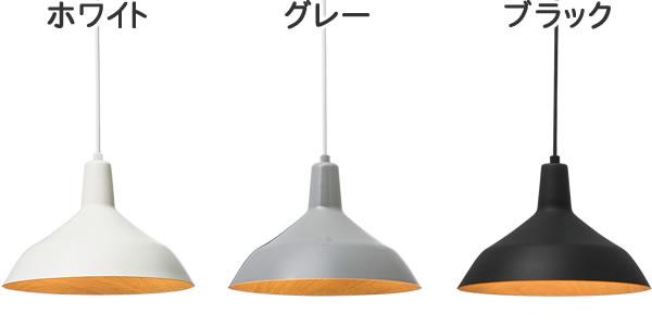 ペンダントライト ラフティ(Lahti)【おしゃれ/インテリア照明】のカラーバリエーション画像