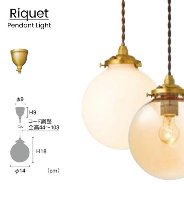 ペンダントライト リケー(Riquet)【おしゃれ/インテリア照明】の詳細説明画像