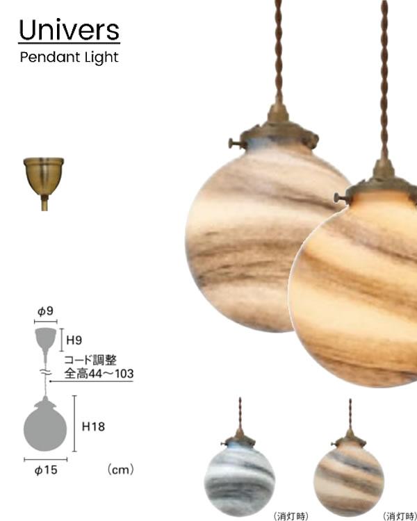 ペンダントライト ユニヴェール(Univers)【おしゃれ/インテリア照明】の詳細説明画像