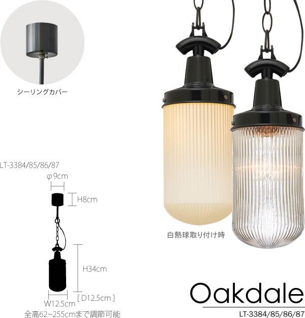 ペンダントライト オークデール(Oakdale)【おしゃれ/インテリア照明】の詳細説明画像