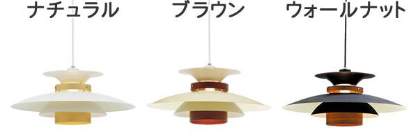 ペンダントライト メルチェロ(Mercero)【おしゃれ/インテリア照明】のカラーバリエーション画像
