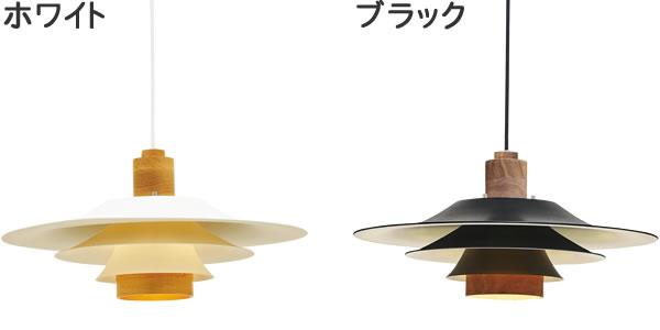 ペンダントライト アントリム(Antrim)【おしゃれ/インテリア照明】のカラーバリエーション画像