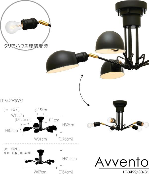 シーリングライト アヴェント(Avvento)【おしゃれ/インテリア照明】の詳細説明画像