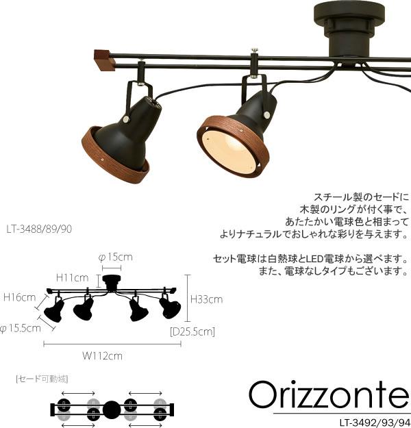 シーリングライト オリゾンテ(Orizzonte)【おしゃれ/インテリア照明】の詳細説明画像