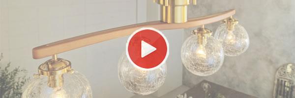 シーリングライト オーウェン(Owen)【おしゃれ/LED照明】の動画