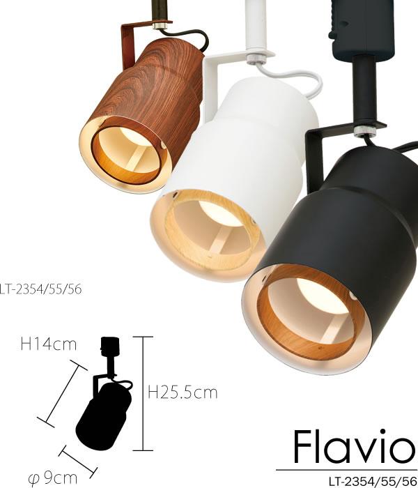 スポットライト フラヴィオ(Flavio)【おしゃれ/インテリア照明】の詳細説明画像