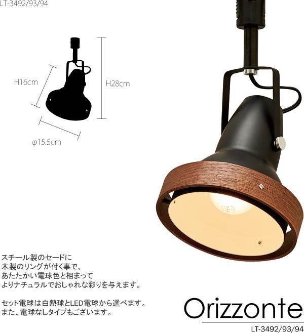 スポットライト オリゾンテ(Orizzonte)【おしゃれ/インテリア照明】の詳細説明画像