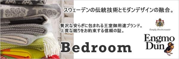 エングモ・デューン ダウンソックス【北欧雑貨/寝具/スリッパ】