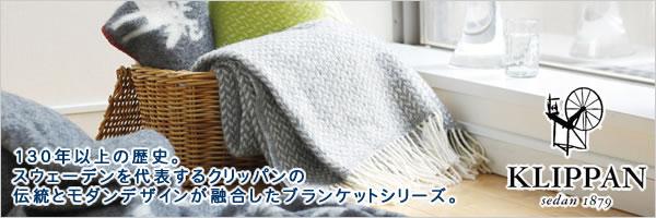クリッパン(KLIPPAN)ブランケット ベビーシャーンスンド W70×L90cm【ベビー/北欧雑貨】
