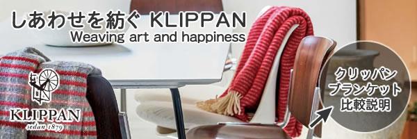 クリッパン(KLIPPAN)のブランケット比較説明ページへ
