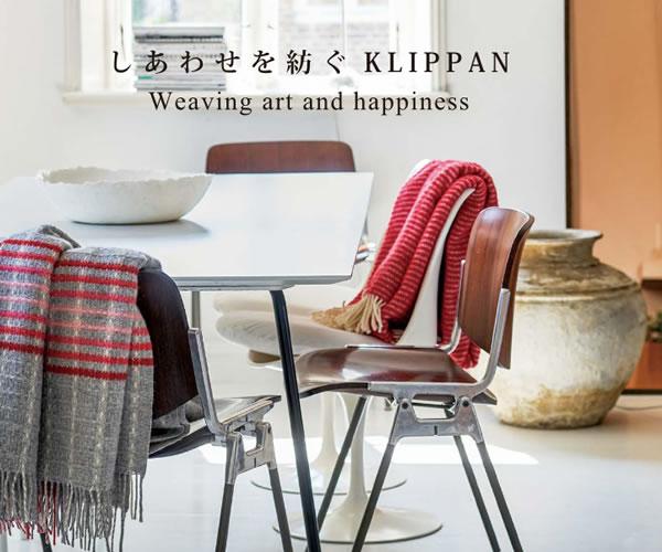 クリッパン(KLIPPAN)ブランケットとスローの展示画像