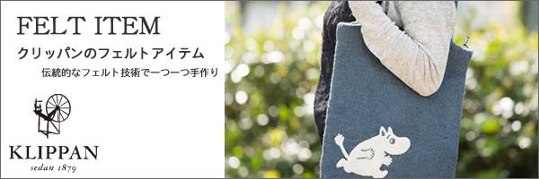 クリッパン(KLIPPAN)フェルト トートバッグ シャーンスンド【おしゃれ/北欧雑貨】